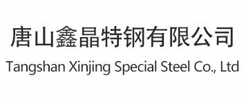 唐山鑫晶特钢有限公司